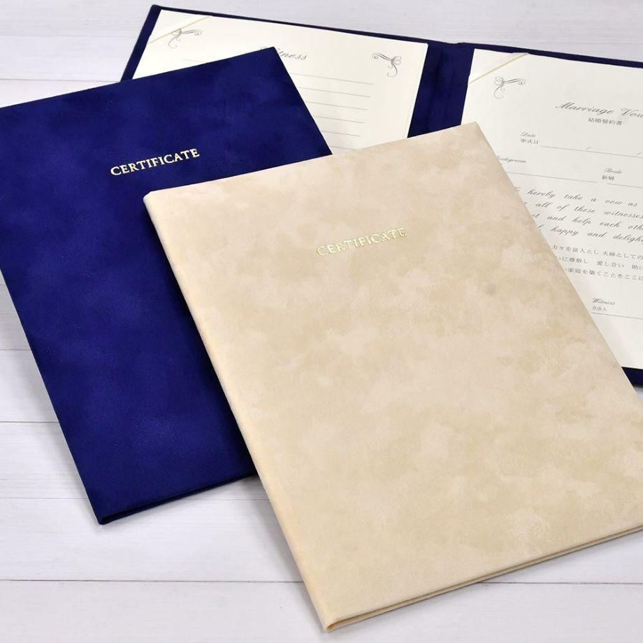 結婚証明書ベローチェネイビー、アイボリーの2色
