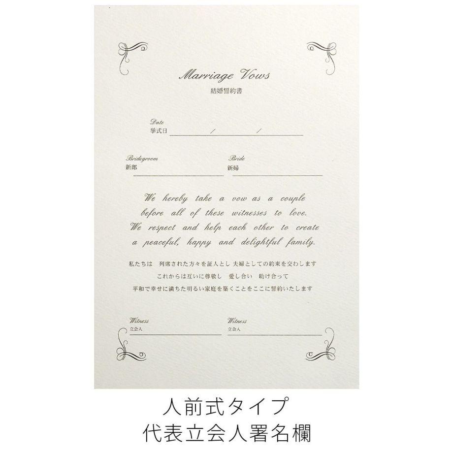 結婚証明書ベローチェ代表者立会人署名欄