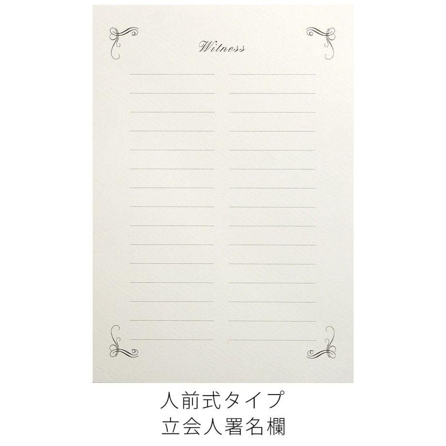 結婚証明書ベローチェ立会人署名欄