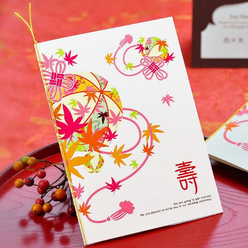 毬と紅葉の組み合わせが和テイストな招待状