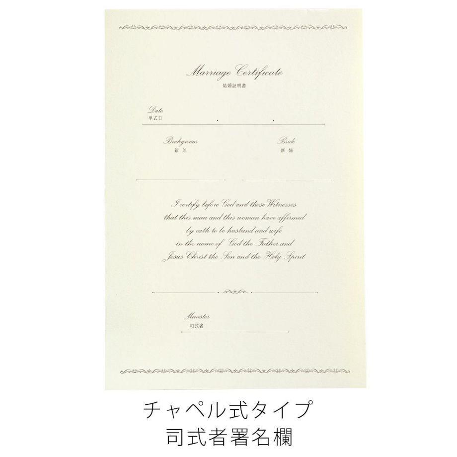 結婚証明書リング司式者署名欄