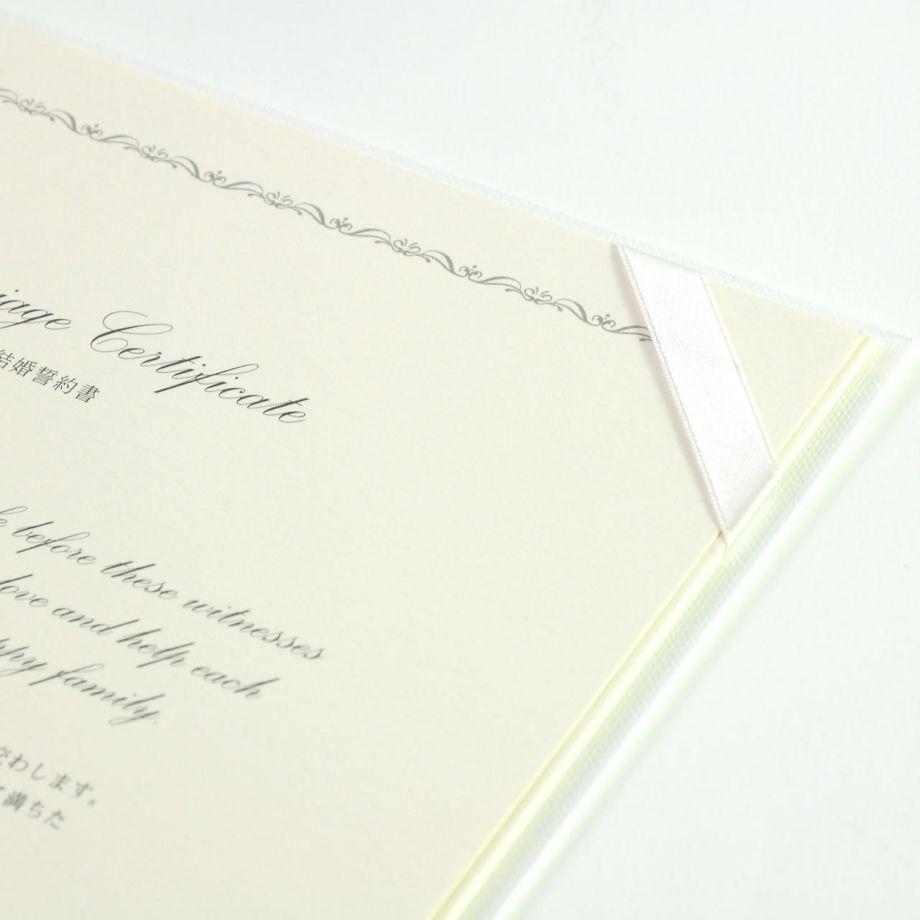 結婚証明書リング