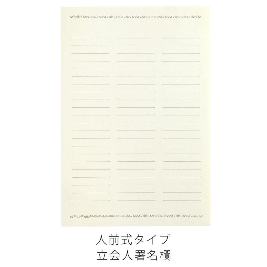 結婚証明書クラウン人前式タイプ用立会人署名欄