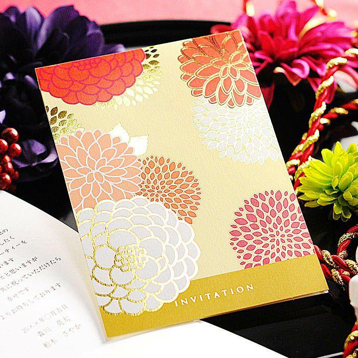 ダリアの花を大胆にあしらった和モダンな招待状手作りキットセット