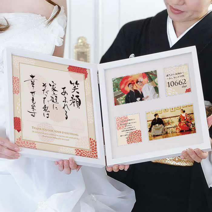 結婚式でご両親へ贈る記念品に贈呈シーンがぐっと引きたつ大きめサイズの感謝状