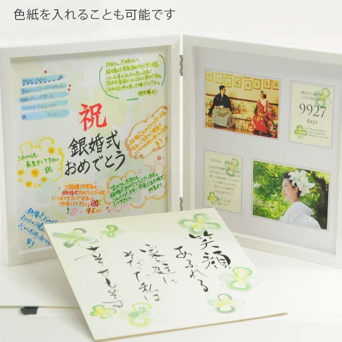 メッセージの部分には寄せ書きした色紙を入れることも可能です