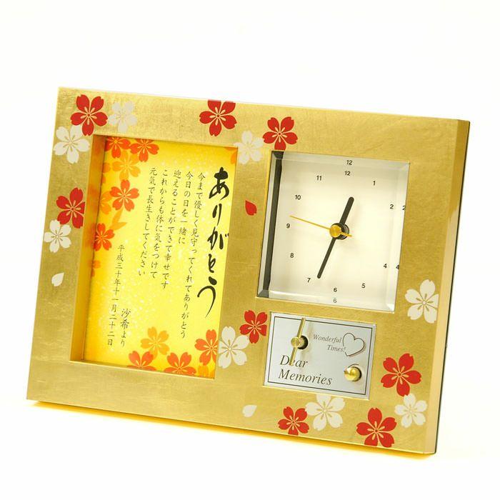 実用的な時計と心を癒すオルゴールをひとつにした両親贈呈品