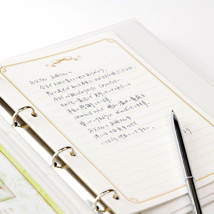 花嫁の手紙をしたためる便箋は5枚入りだから安心