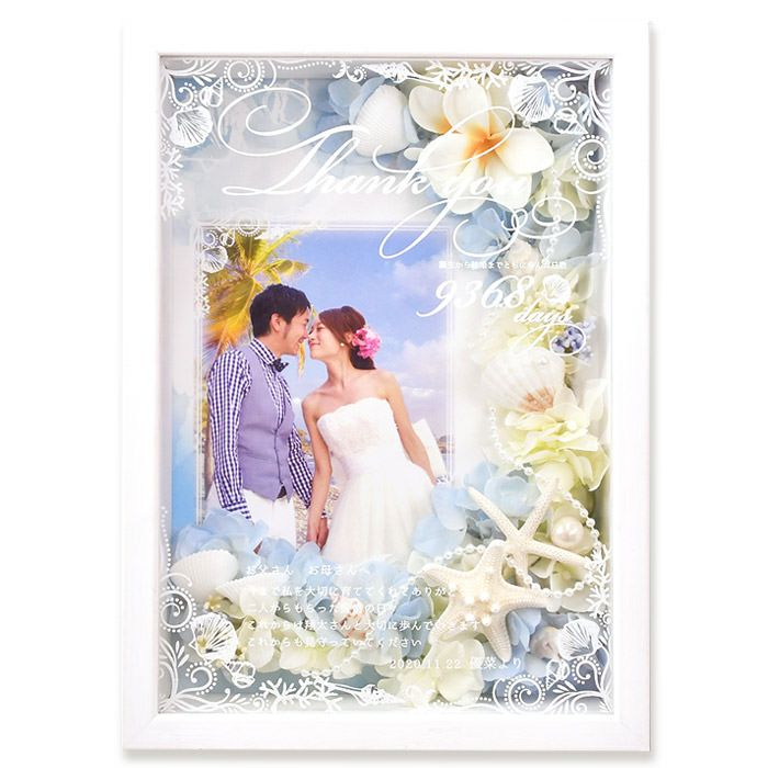 誕生から結婚までをカウントした日数。感謝のメッセージもあなたの言葉で伝えられます。