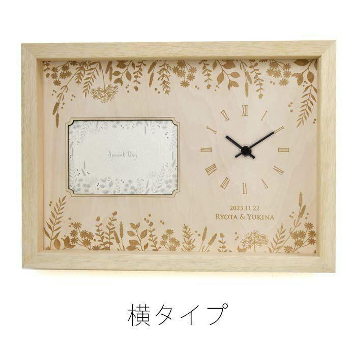 セットするお写真が横の場合のフォトフレーム木製時計