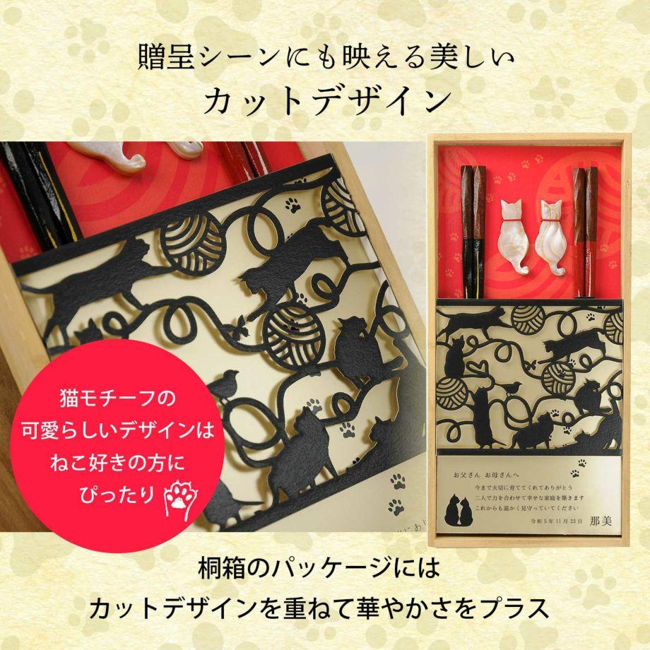 夫婦箸と猫のカタチの箸置きのペアセットです