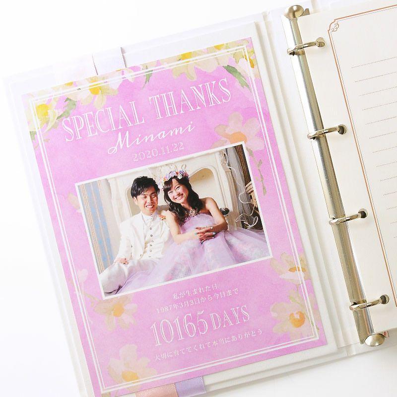 花嫁の手紙ブライズセットのお写真付き子育て感謝状