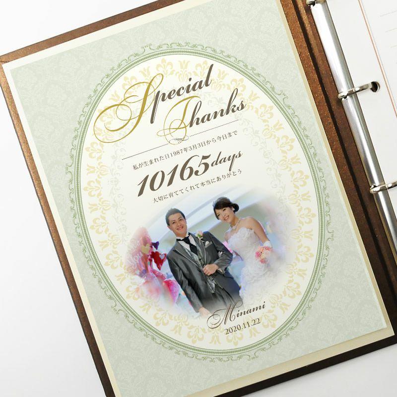 花嫁・花婿の手紙ブライズセットのお写真付き子育て感謝状