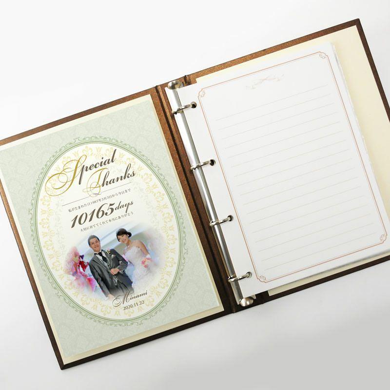 使いやすいバインダー式の花嫁・花婿の手紙ブライズセット