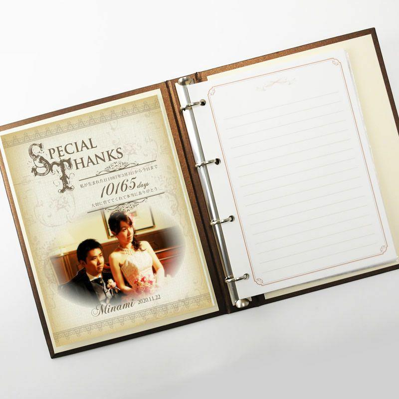 使いやすいバインダー式の花嫁の手紙ブライズセット