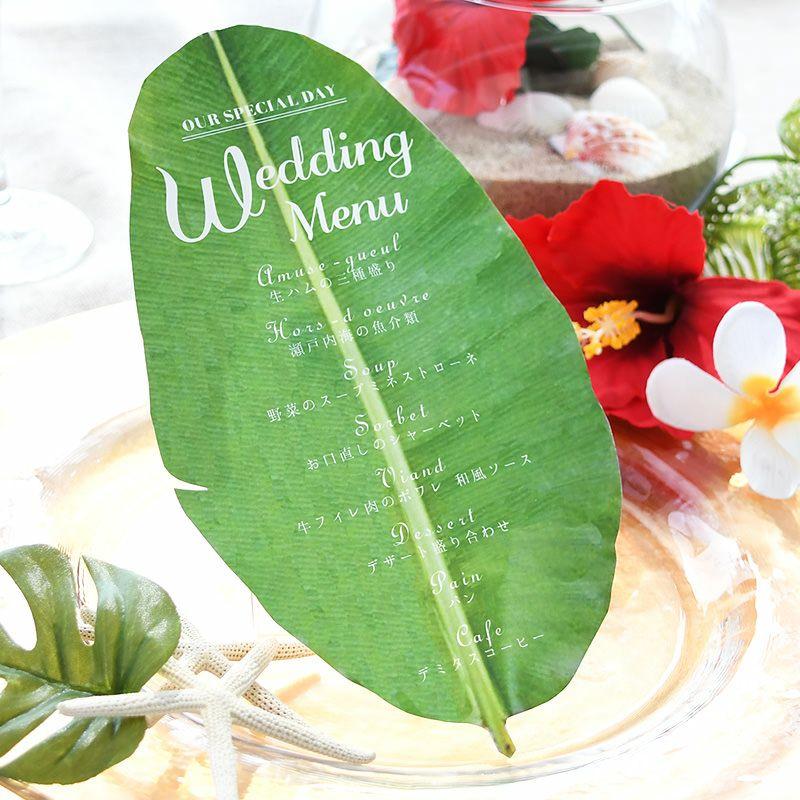 思わず「本物!?」と見まちがえそうな葉っぱをかたどった結婚式のメニュー表