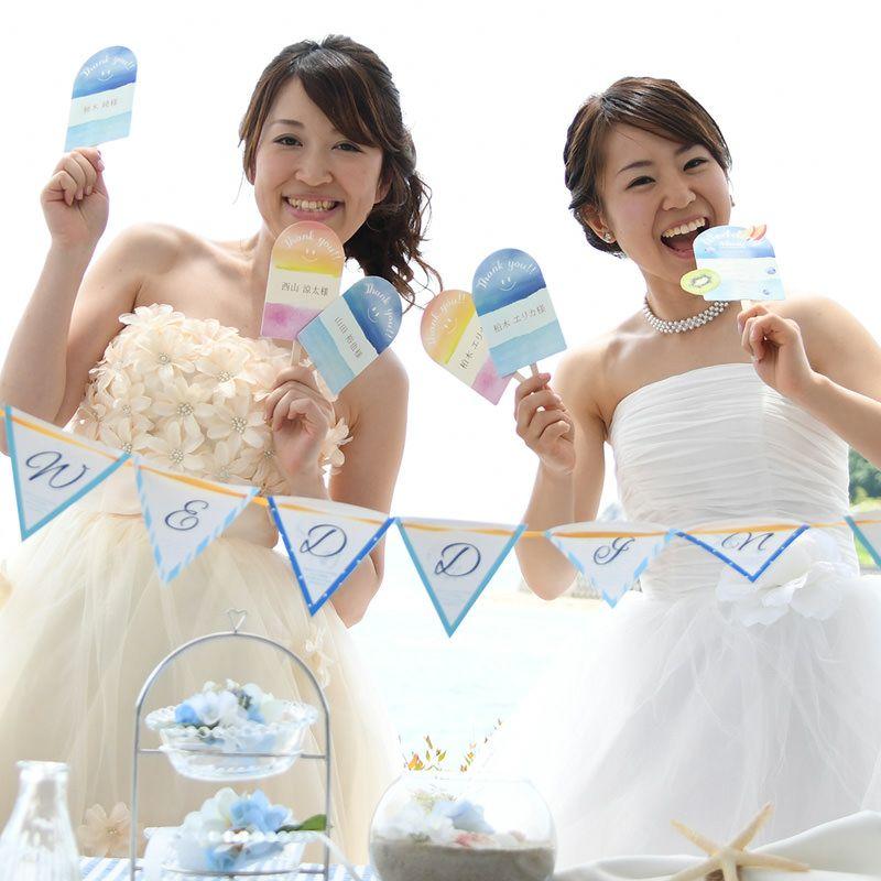 夏婚を楽しくハッピーに演出するアイスキャンディー型席札メニュー表