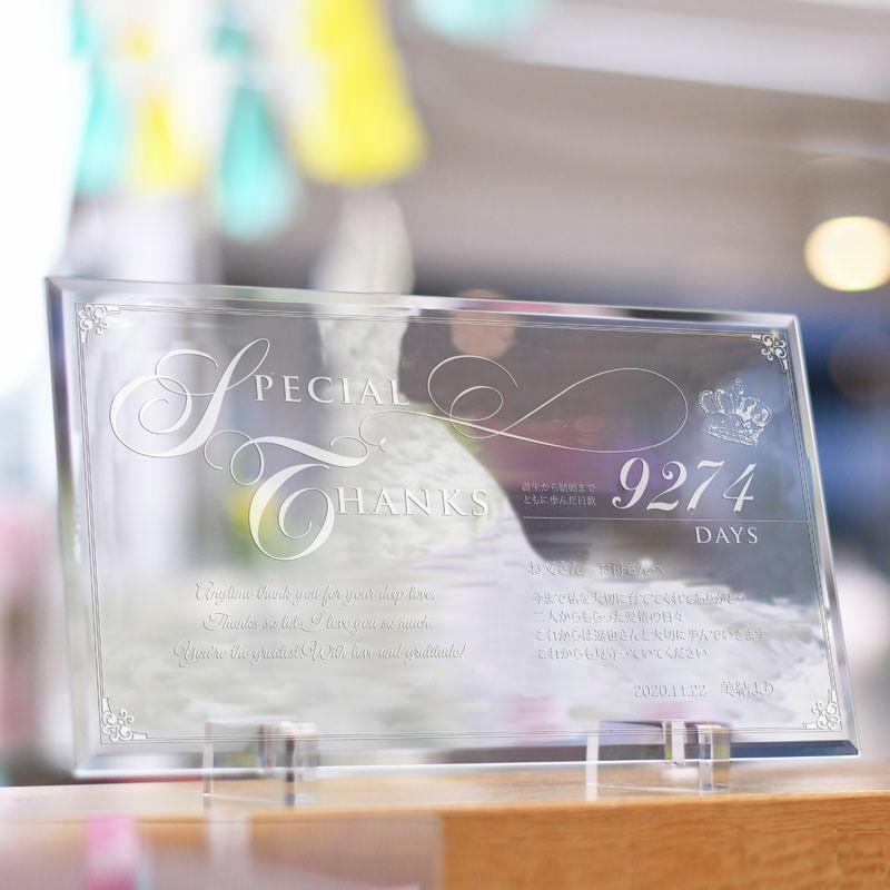 ガラスに繊細な彫刻をほどこした感謝プレート。メッセージ・挙式日・誕生から結婚までの日数を刻みます。