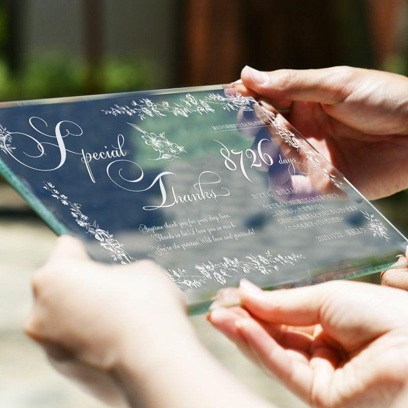 透明感が美しいガラスの感謝プレート。ご両親への感謝のメッセージを美しく残すことができます
