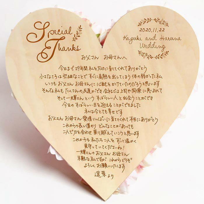 お手紙面はあなたの直筆メッセージをウッドボードに刻印します。挙式日、お名前もレーザー刻印の名入れ付き。