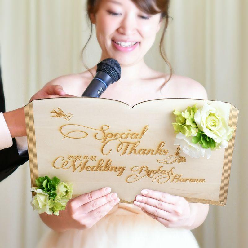 花嫁の手紙シーンを可愛く演出!絵本の世界のような本のカタチのお手紙ボード