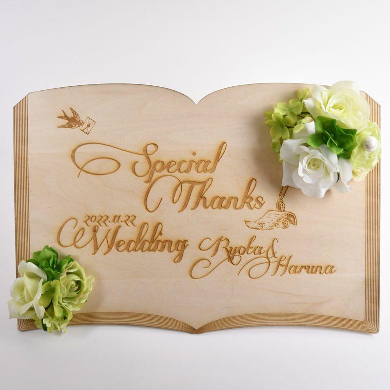 ナチュラルウェディングにぴったりの花嫁の手紙