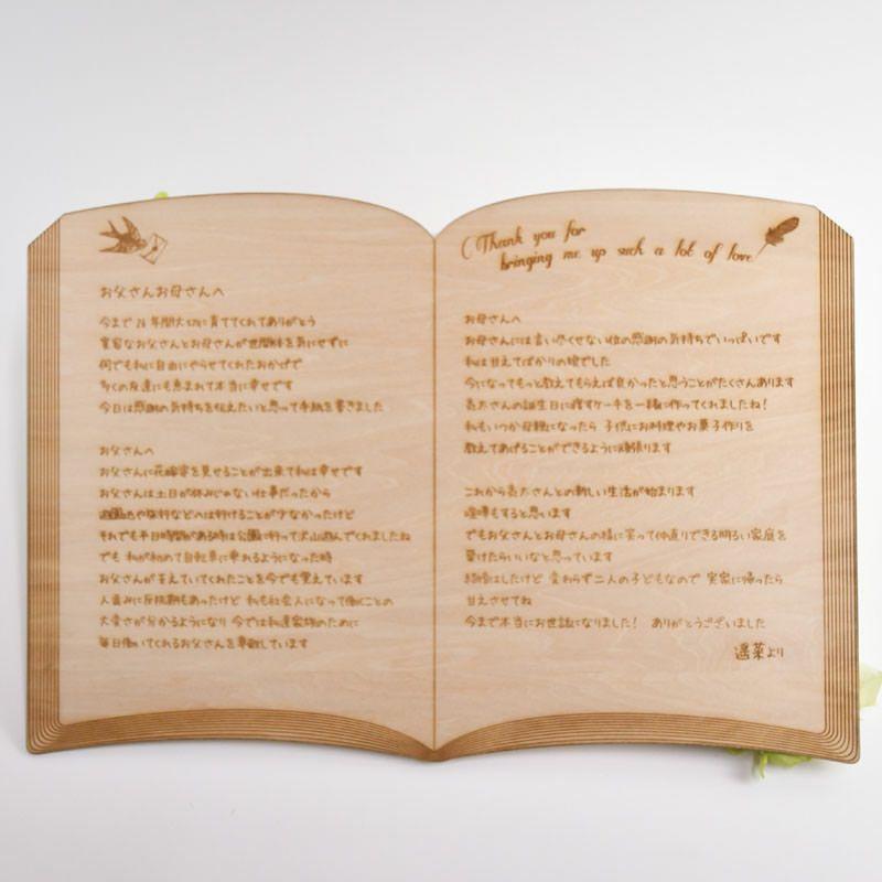 専用フォーマットに手書きでお手紙を書いて送れば、それがそのままウッドボードに刻印されます。