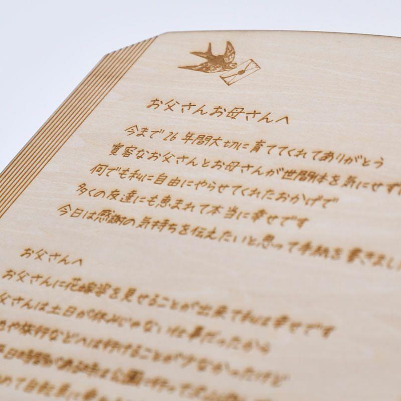 お手紙面は直筆のメッセージがレーザー刻印される特別仕様