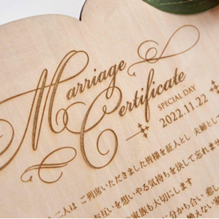 木製ボードにレーザー刻印でおふたりのお名前と挙式日、誓いの言葉を刻みます