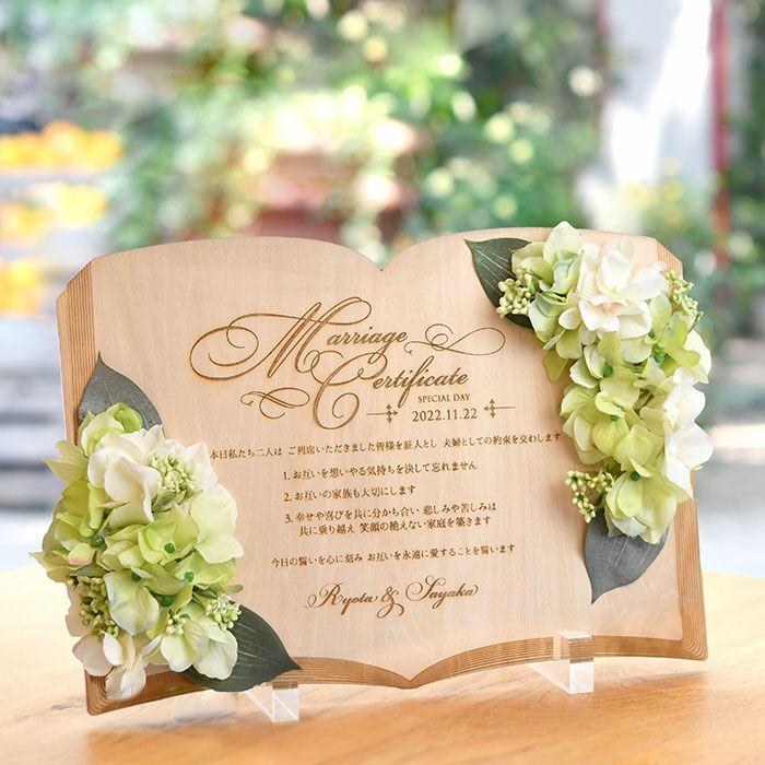 木製の絵本の世界のような本のカタチの結婚証明書