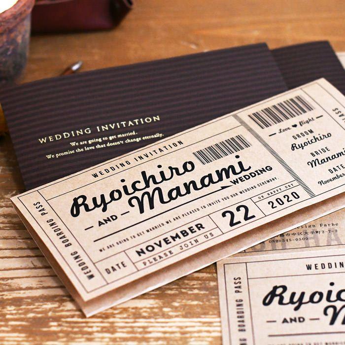 ボーディングチケットをイメージした人気のチケットタイプ招待状