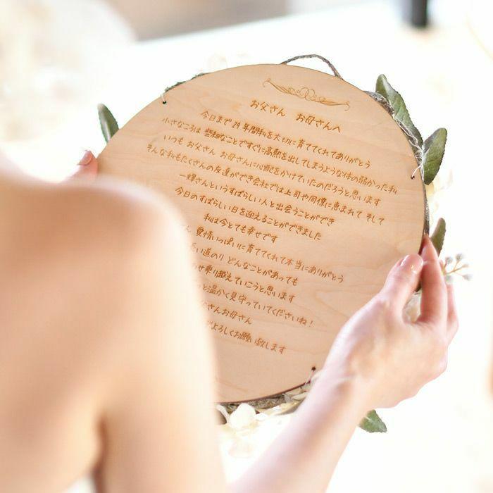 直筆のお手紙が刻印された特別仕様の木製のボードを可憐なリースでふちどり