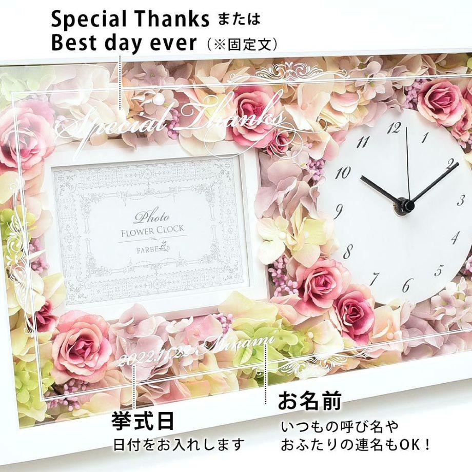 両親贈呈品の花時計には結婚式の記念にふさわしい日付とお名前の名入れ付き