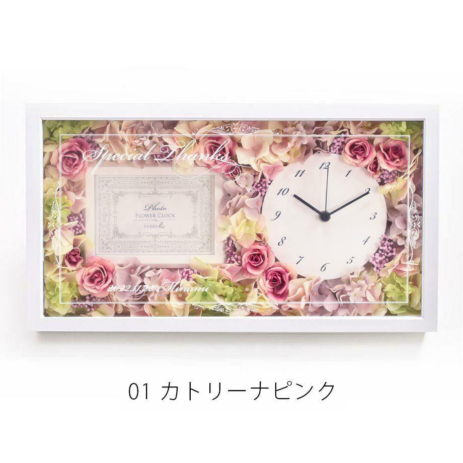両親プレゼントのフォトフレーム付き花時計ピンクの可愛いアレンジ