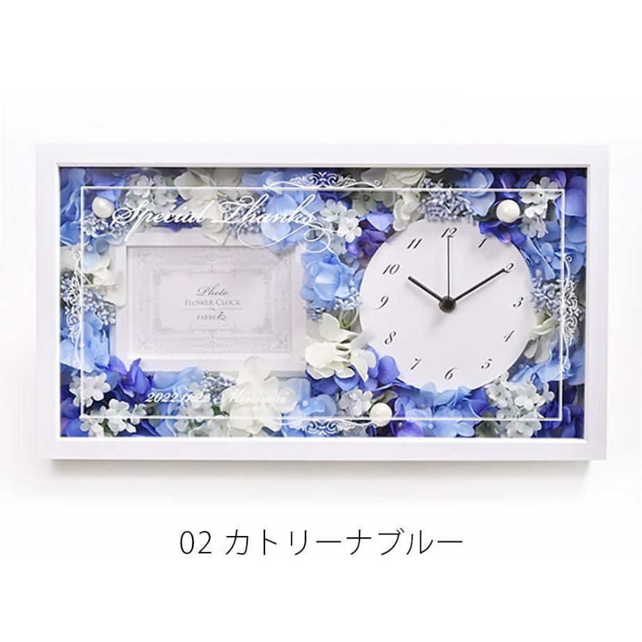 両親プレゼントのフォトフレーム付き花時計ブルーの清楚なアレンジ