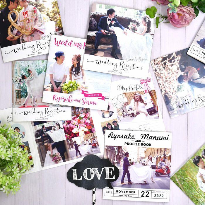 思い出や結婚までのプロセスをお写真とともにおしゃれに仕上げます