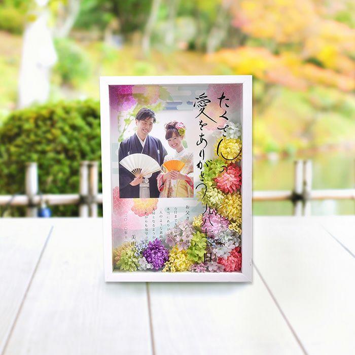 大きなお写真とオリジナルメッセージ、誕生から結婚までの日数を数字であらわした感動の子育て感謝状です。