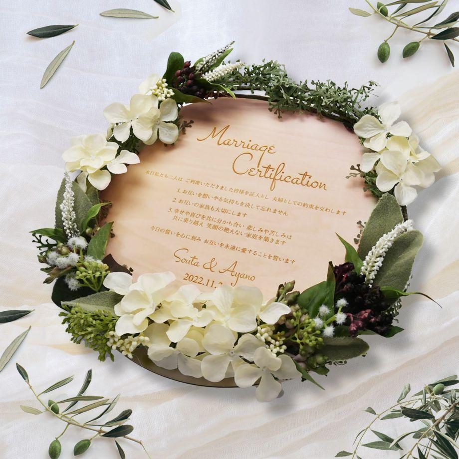 おしゃれなくすみカラーのお花アレンジ:木製ボードに誓いの言葉をレーザー刻印して作る結婚証明書