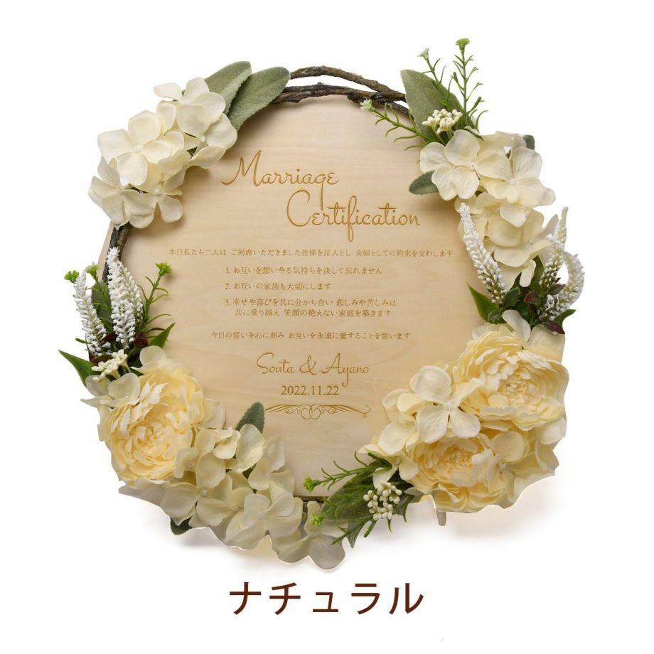 ナチュラルなお花のアレンジの結婚証明書