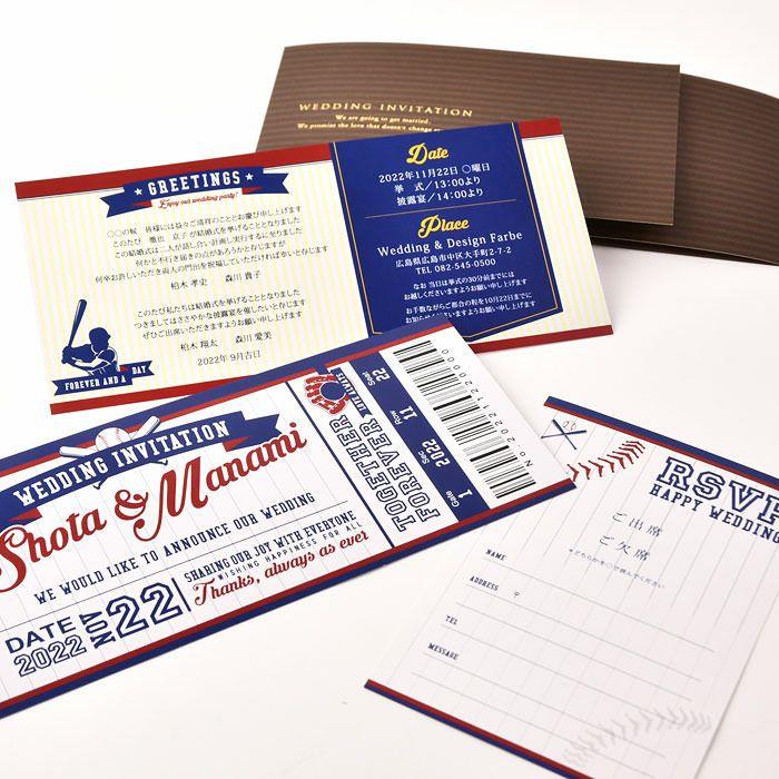 野球の観戦チケットみたいな招待状