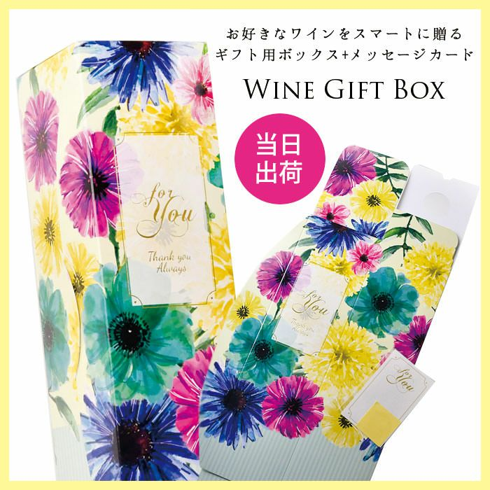 オリジナルワインボックス・カード付(箱のみ)