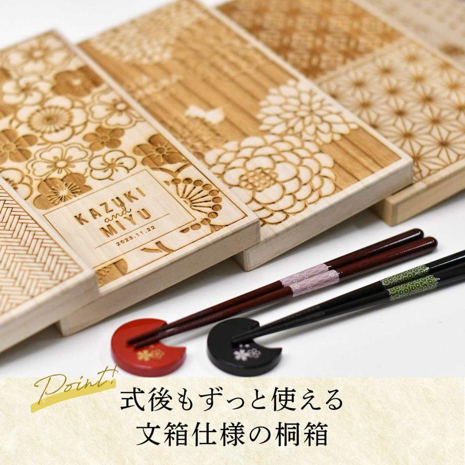名入れ桐箱 夫婦箸&箸置きセットの両親プレゼント