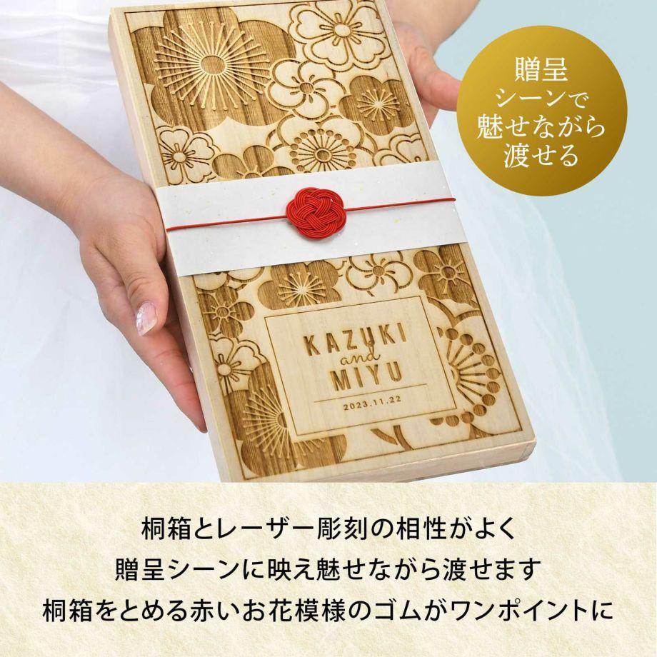 名入れ桐箱 夫婦箸&箸置きセッのお届けの内容