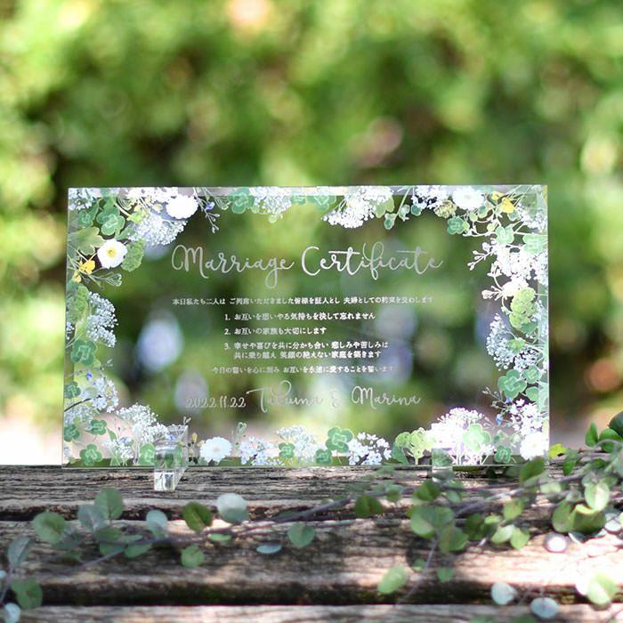 ガーデンウェディングやナチュラルウェディングにぴったりなオリジナルグラフィックデザインを施したクリアガラスの結婚証明書