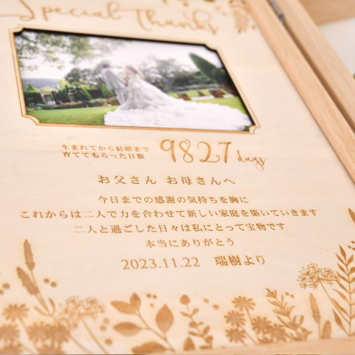 木製ボードに刻印されるのは、誕生から結婚までをカウントした日数や、感謝のメッセージ