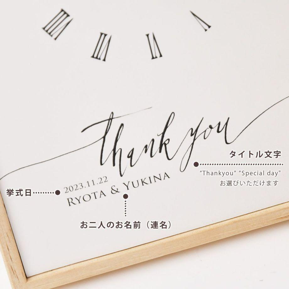 """名入れもできるスワッグ風ミニブーケ付きの時計は""""Thankyou""""または""""Special day"""