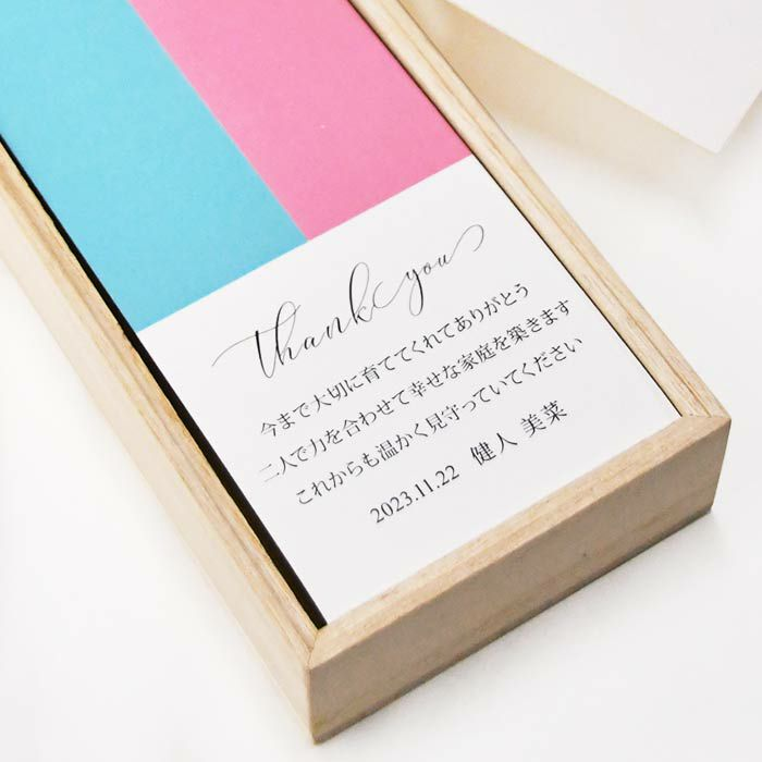 美しいカットデザインからのぞくカラフルな用紙にはご両親への感謝のメッセージを名入れ