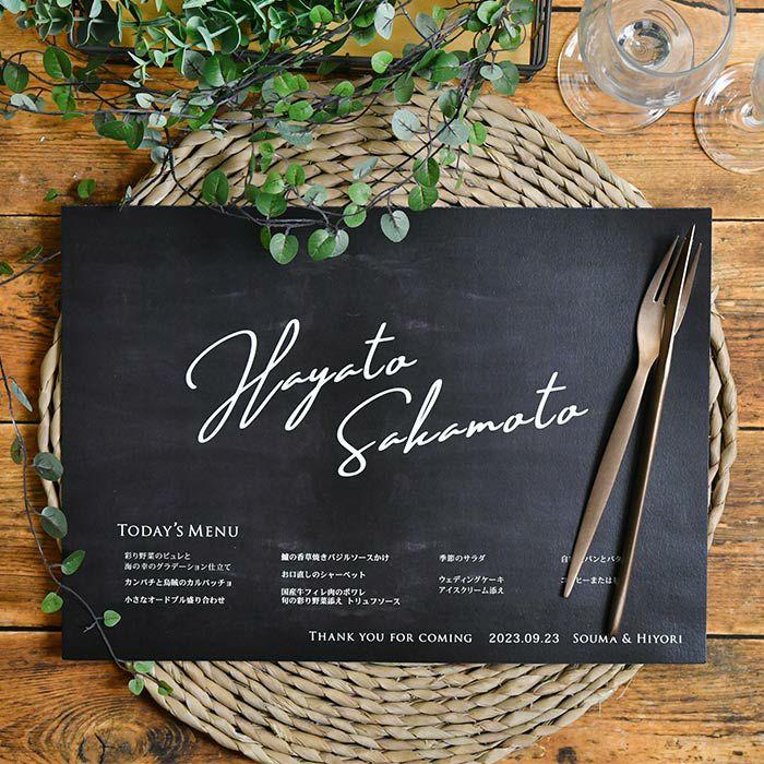 ゲストテーブルが華やかになる!おしゃれなランチョンマットに席札とメニュー表をプラス。