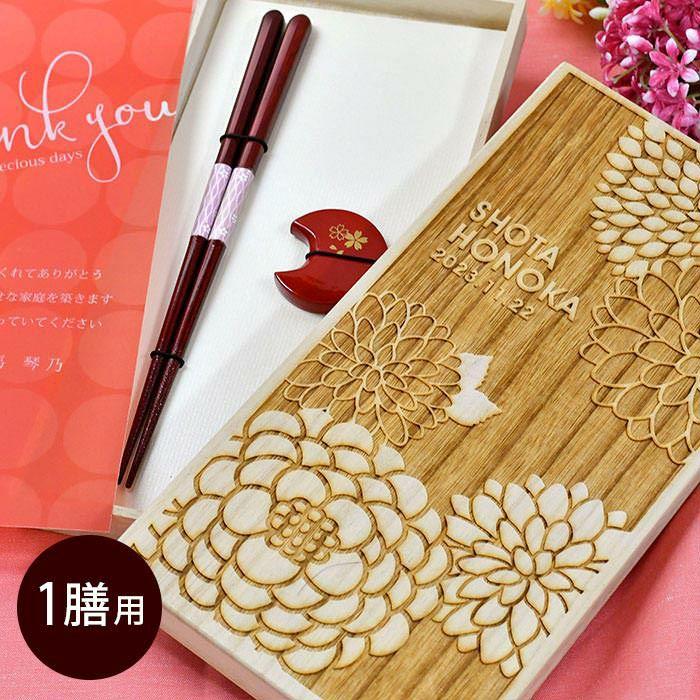 結婚式の贈呈品にお箸と箸置きを名入れ桐箱におさめたギフトセット