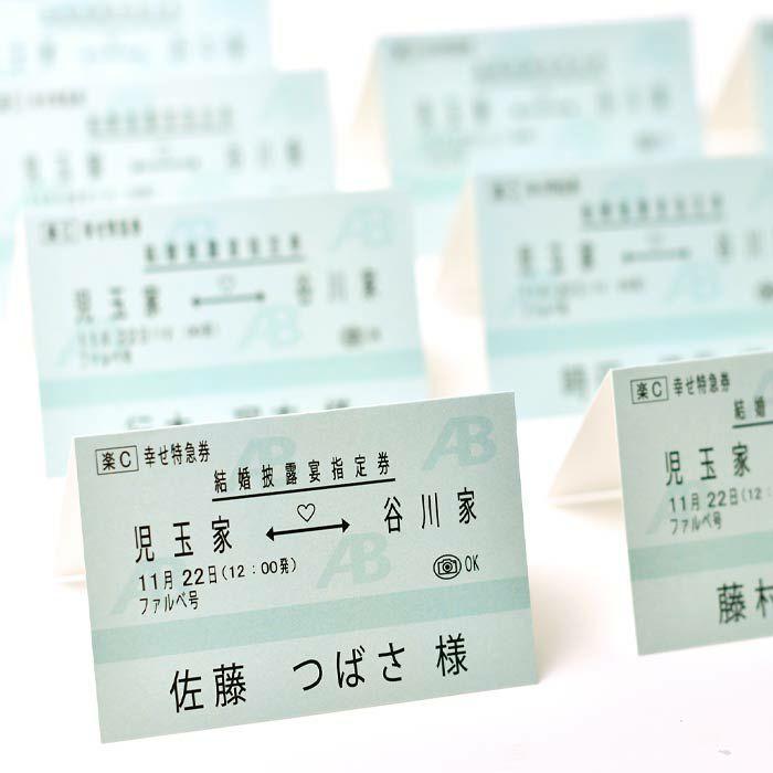 結婚式のゲストテーブルに新幹線チケット風の席札